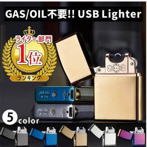 ガス・オイルが要らない!USB 充電式 のライターです   アークの炎は風で絶対に消えない!  プラ...