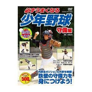 必ずうまくなる少年野球 守備編の関連商品9