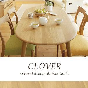 クローバー 楕円形 ダイニングテーブル 1500 (※テーブルのみ)|moku-moku