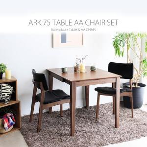伸縮式テーブル ダイニングテーブル カフェテーブル ARK 75 テーブル AAチェア セットの写真
