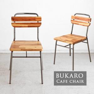 チェア チェアー 椅子 カフェチェア ブカロ BUKARO