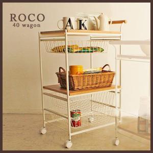 キッチンワゴン ROCO 40 ワゴン キッチン収納|moku-moku