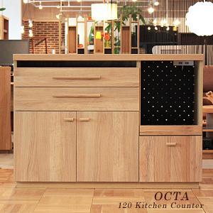 レンジ台 キッチン収納 オクタ 120 カウンター|moku-moku