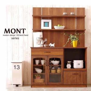 レンジ台 キッチン収納 モント120カウンターパネル|moku-moku