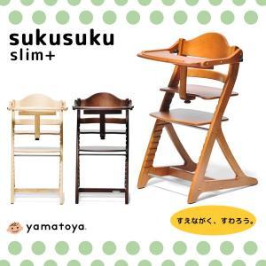 すくすくチェア スリムプラス テーブル付 yamatoya ヤマトヤ 子供チェア ベビーチェア