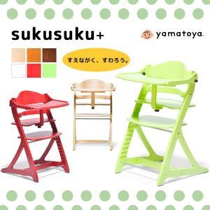 すくすくチェア プラス テーブル付 yamatoya ヤマトヤ 子供チェア ベビーチェア