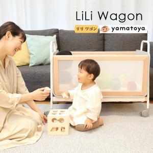 ワゴン 簡易ベッド リリワゴン yamatoya 大和屋 ゆりかご