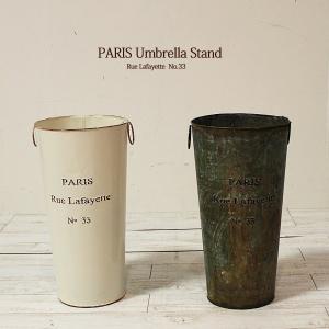 シンプルでおしゃれな傘立て PARIS アンティーク調のおしゃれなデザインでインテリアとして素敵です...