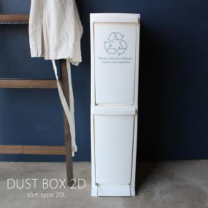 スリムなダストボックス20Lサイズです。すき間にぴったり収まるサイズで2分別に仕分けが可能。  ■商...