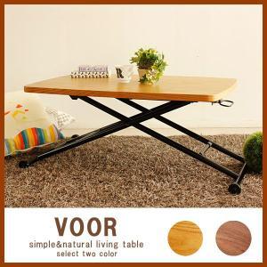 リビングテーブル ヴォール リフトテーブル|moku-moku