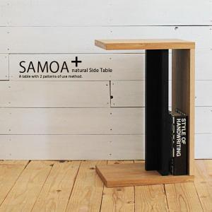 サイドテーブル サモア テーブル リビングテーブル 収納家具|moku-moku