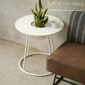 カフェテーブル サイドテーブル ブトン 550 テーブル リビングテーブル|moku-moku