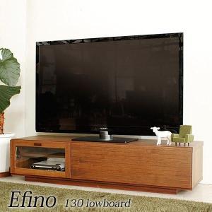 テレビボード エフィーノ 130ローボード|moku-moku