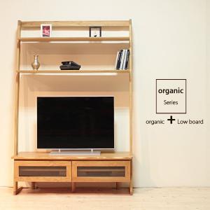 テレビ台 オーガニック 120 リビングキャビ シェルフ 壁面ボード|moku-moku
