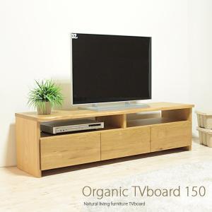 テレビ台 ローボード AVボード オーガニック 150 TVボード 開梱設置 送料無料