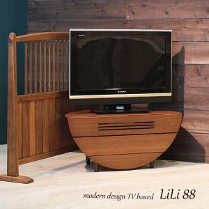 テレビボード テレビ台 コーナーテレビ置 LiLi 88コーナー|moku-moku