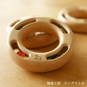 木のおもちゃ 赤ちゃんがらがら リングラトル 飛鳥工房 moku-moku