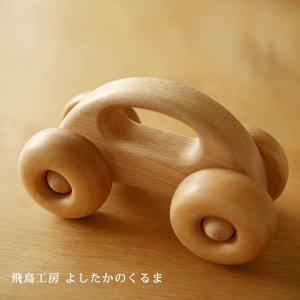 木のおもちゃ よしたかの車 飛鳥工房 moku-moku