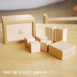 木のおもちゃ はじめての積み木 飛鳥工房 大川家具 moku-moku