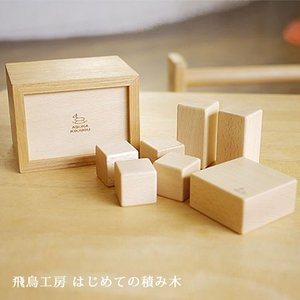 木のおもちゃ はじめての積み木(名前入れ1ヵ所込)飛鳥工房 moku-moku