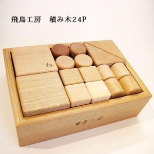 木のおもちゃ 積み木 24個セット 飛鳥工房 大川家具 moku-moku