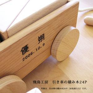 木のおもちゃ 引き車の積み木 24P(名前入れ1ヵ所込) moku-moku