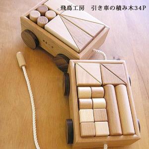 引き車の積み木(名前入れ1ヵ所込)34P 手作りおもちゃ moku-moku