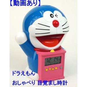 デジタル式ドラえもんおしゃべり目ざまし時計  48パターンのおしゃべりアラームを搭載!  持ち上げて...