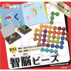 おもちゃ 知育玩具 パズル 4歳 5歳 6歳 誕生日 プレゼント 智脳ビーズ mokuguru