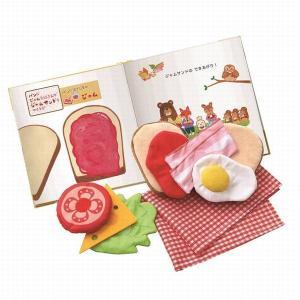 しょくぱんくんとサンドイッチ おままごと 布おもちゃ 1歳半 2歳 誕生日 プレゼント|mokuguru