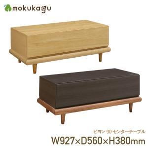 配送設置無料 ビヨン 90センターテーブル W927×D560×H380mm W927 D560 H380 ウォールナット オーク 大川家具 国産 日本製|mokukagu