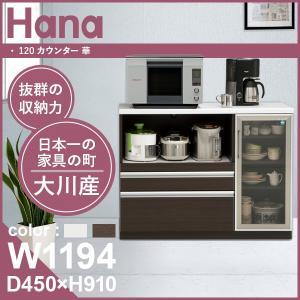 キッチンカウンター 幅119.4 HANA 120 大川家具 国産 日本製 食器棚 ミドルカウンター キッチンボード レンジ台 ラック おしゃれ 北欧風の写真