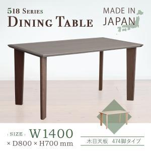 ダイニングテーブル 518シリーズ 木目調天板/474脚タイプ(W1400×D800×H700) 大川家具 日本製 リビングテーブル|mokukagu