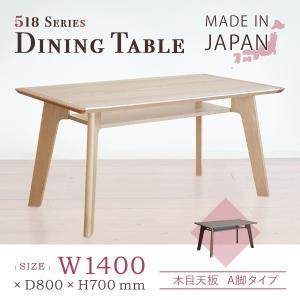 ダイニングテーブル 518シリーズ 木目調天板/A脚タイプ W1400×D800×H700mm 大川家具 日本製 リビングテーブル|mokukagu