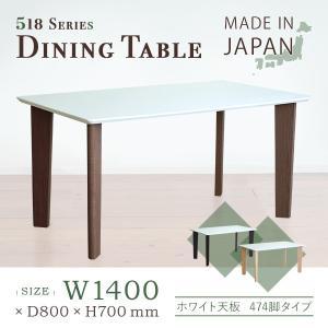 ダイニングテーブル 518シリーズ ホワイト天板/474脚タイプ(W1400×D800×H700) 大川家具 日本製 リビングテーブル|mokukagu