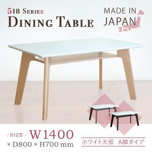 ダイニングテーブル 518シリーズ ホワイト天板/A脚タイプ W1400×D800×H700mm 大川家具 日本製 リビングテーブル モダン インテリア 木製|mokukagu