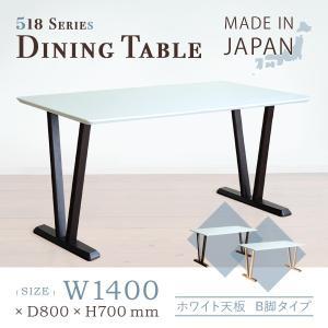 ダイニングテーブル 518シリーズ ホワイト天板/B脚タイプ(W1400×D800×H700) 大川家具 日本製 リビングテーブル|mokukagu