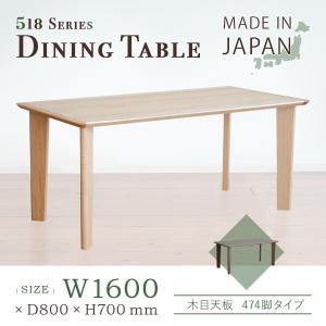 ダイニングテーブル 518シリーズ 木目調天板/474脚タイプ(W1600×D800×H700) 大川家具 日本製 リビングテーブル|mokukagu