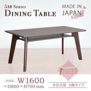ダイニングテーブル 518シリーズ 木目調天板/A脚タイプ(W1600×D800×H700) 大川家具 日本製 リビングテーブル|mokukagu
