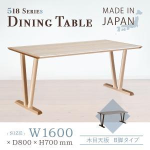 ダイニングテーブル 518シリーズ 木目調天板/B脚タイプ(W1600×D800×H700) 大川家具 日本製 リビングテーブル|mokukagu