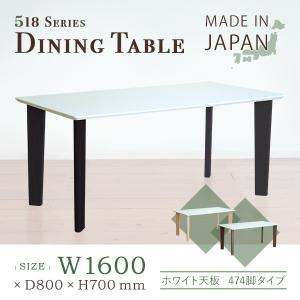 ダイニングテーブル 518シリーズ ホワイト天板/474脚タイプ(W1600×D800×H700) 大川家具 日本製 リビングテーブル|mokukagu
