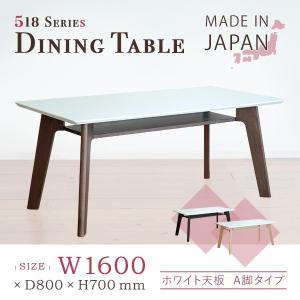 ダイニングテーブル 518シリーズ ホワイト天板/A脚タイプ (W1600×D800×H700) 大川家具 日本製 リビングテーブル|mokukagu