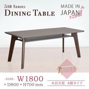 ダイニングテーブル 518シリーズ 木目調天板/A脚タイプ(W1800×D800×H700) 大川家具 日本製 リビングテーブル|mokukagu