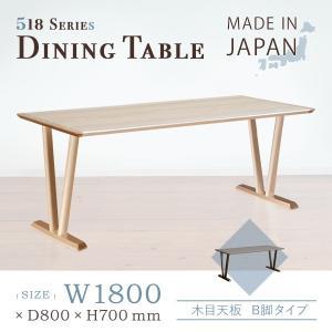 ダイニングテーブル 518シリーズ 木目調天板/B脚タイプ(W1800×D800×H700) 大川家具 日本製 リビングテーブル|mokukagu