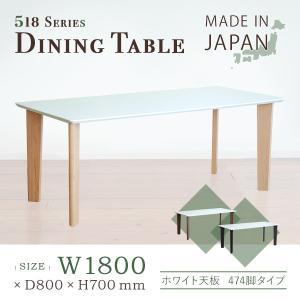 ダイニングテーブル 518シリーズ ホワイト天板/474脚タイプ(W1800×D800×H700) 大川家具 日本製 リビングテーブル|mokukagu