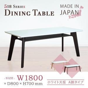 ダイニングテーブル 518シリーズ ホワイト天板/A脚タイプ(W1800×D800×H700) 大川家具 日本製 リビングテーブル|mokukagu