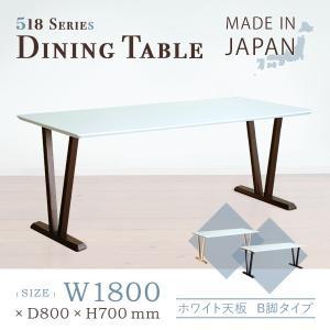 ダイニングテーブル 518シリーズ ホワイト天板/B脚タイプ(W1800×D800×H700) 大川家具 日本製 リビングテーブル|mokukagu