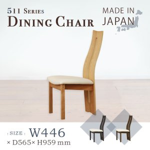 ダイニングチェアMICBL-511シリーズ W446×D565×H959mm 大川家具 国産 日本製|mokukagu