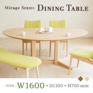 ダイニングテーブル Mirageシリーズ(W1600×D1100×H700mm) 大川家具 国産 日本製|mokukagu