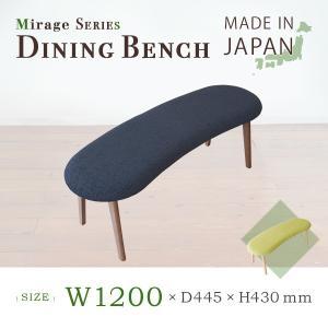 ダイニングベンチ Mirageシリーズ(W1200×D445×H430) 大川家具 国産 日本製 椅子|mokukagu